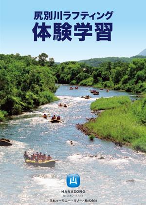 Rafting Brochure
