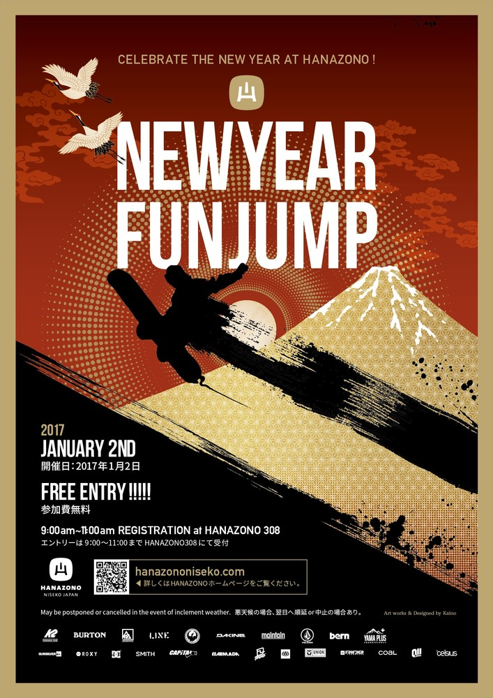 New Year Fun Jump 2017