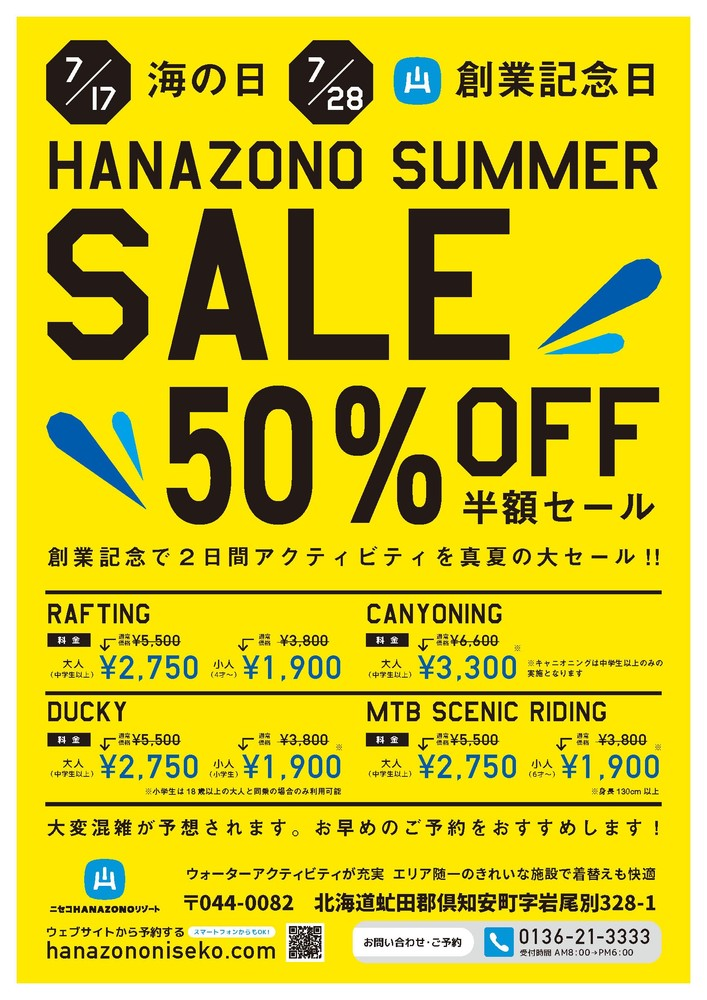 Hanazono summer sale 50 off