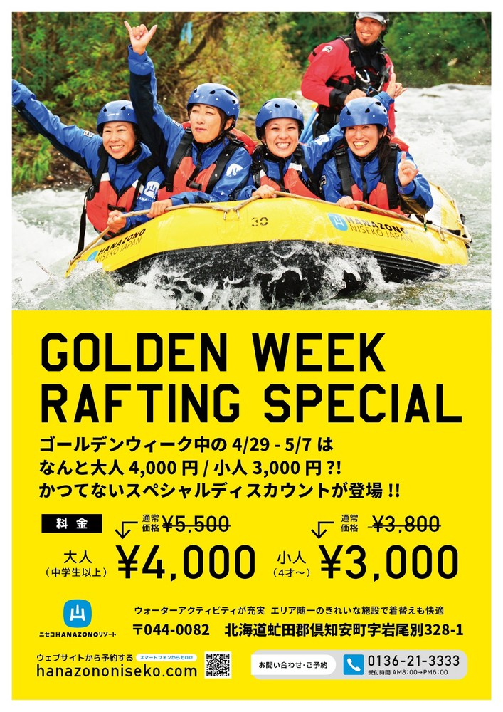 Golden week rafting special deal